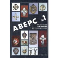 Кривцов В.Д. Аверс 1 1995 PDF