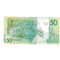 50 рублей 2009 Республика Беларусь серия  ХХ серии замещения