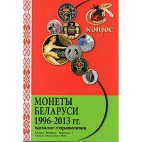Монеты Беларуси 1996-2013 гг. Каталог-справочник. Редакция 4 (2013г.)