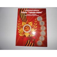 Альбом для 2-х рублевых монет города герои