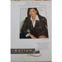 Каталог одежды Creation 2008