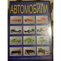 Ретро автомобили энциклопедия