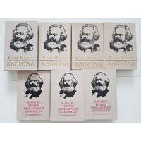 ВНИМАНИЕ!!! ЛОТ ИЗМЕНЕН, СМ. ФОТО!!!   Карл Маркс. КАПИТАЛ . ТЕОРИИ ПРИБАВОЧНОЙ СТОИМОСТИ (4 ый том КАПИТАЛА). Всего 7 томов. Издательство политической литературы. Полный комплект. НОВЫЕ КНИГИ.