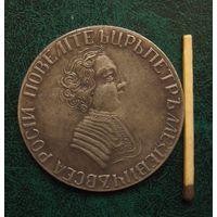 Копия редчайшего рубля (не серебро)