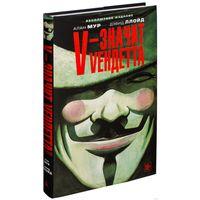 V - значит Vендетта (книга комиксов)