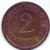 Сербия (Королевство), 2 паре 1904 года.
