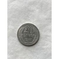 20 копеек 1927 г.  - с 1 рубля.
