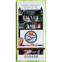 Талон 2018, ДНР, г.Донецк - 3 руб. Трамвай, Троллейбус, Автобус #2