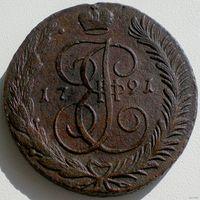 5 копеек 1791 года, АМ (2-я монета)