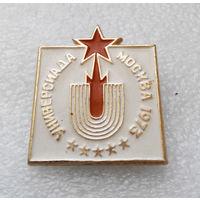 Универсиада. Москва 1973 год. Спорт #0428-SP9