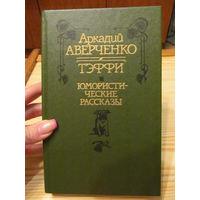 """Аркадий Аверченко. Тэффи. """"Юмористические рассказы"""", 1990 год"""