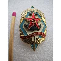 Знак. ДОСААФ СССР. За активную работу