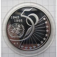Бельгия 5 ЭКЮ 1995 50 лет ООН - серебро 22,85 гр. 0,925