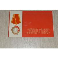 Автограф, Генерал Армии В.Говоров!