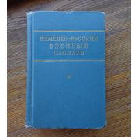 Немецко-русский военный словарь.