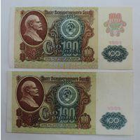 100 рублей 1991г. СССР 2 шт.