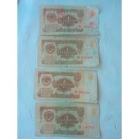 Купюры 1 рубль НБ СССР
