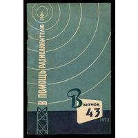 В помощь радиолюбителю. Выпуск 43 (Д)