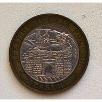 10 рублей 2002 г. Древние города Дербент