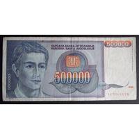 Югославия. 500 000 динаров 1993