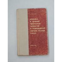 Е.В. Жабин. Клиника и лечение переломов челюстей и повреждений мягких тканей лица. Мн: Беларусь, 1966