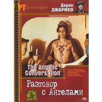 Разговор с ангелами / The Angelic Conversation (Дерек Джармен / Derek Jarman)  DVD5