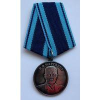 Медаль. Маргелов. 1930 - 2000 г. 70 лет ВДВ. Воздушно-десантные войска. Посеребрение.