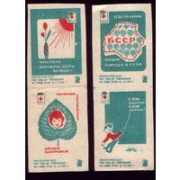 4 этикетки 1969 год Зелёные друзья Гомель