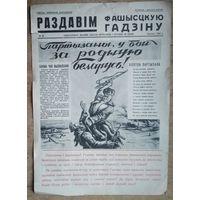 Газета-плакат Раздавім фашысцкую гадзіну. (Раздавим фашистскую гадину) N 38 Сакавiк 1942 г.