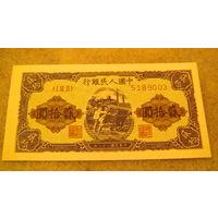 Китай 20 юаней 1949г. (копия) #4 распродажа