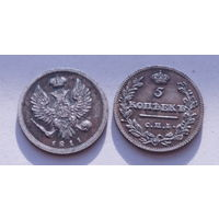 5 копеек 1811