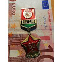 60 лет КБВО