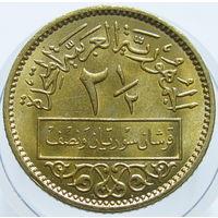 Сирия 2,5 пиастра 1960 ОАР (371)