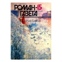 РОМАН-ГАЗЕТА за 1989г.,  # 15 ; за 1990г. # 8; 17; 18