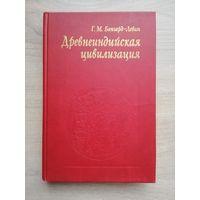1993. Бонгард-Левин Г.М. Древнеиндийская цивилизация