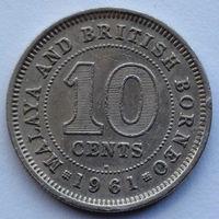 Малайя и Британское Борнео 10 центов. 1961