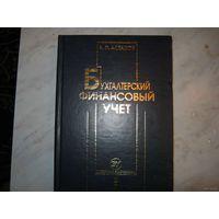 """В.П.Астахов""""Бугалтерский финансовый учет""""Учебное пособие."""