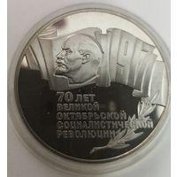 """5 Рублей 1987 года. """"Шайба"""" 70 лет Октябрьской Революции. Пруф.  СССР."""