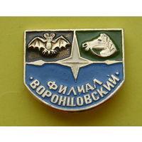 """Филиал """" Воронцовский """". 230."""
