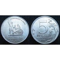 W: Россия 5 рублей 2016, российское историческое общество (954)