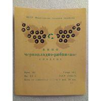 128 Этикетка от спиртного БССР СССР Ситце