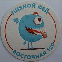 Подставка пивного магазина-бара Пивной фей /Беларусь/