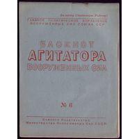 Блокнот агитатора #6-1948