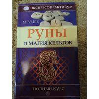 Книга ,,Экспресс-практикум,,РУНЫ и магия кельтов