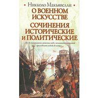 Никколо Макиавелли. О военном искусстве. Сочинения исторические и политические