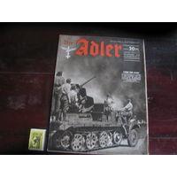 ADLER вермахт журнал гитлеровская Германия