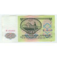 СССР, 50 рублей 1961 год.