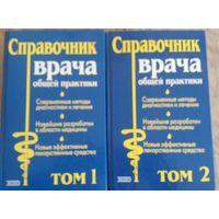 Справочник врача общей практики  в 2-х томах,т Эксмо-Пресс Москва 2001 г.
