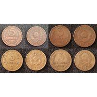 3 копейки 5 копеек сборный лот 16 монет