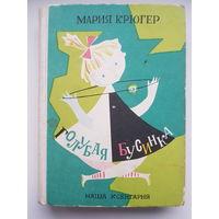 РЕДКАЯ КНИГА! Мария Крюгер. ГОЛУБАЯ БУСИНКА. 1-е издание 1961 год. Наша ксенгарня, Варшава. Уменьшенный формат.